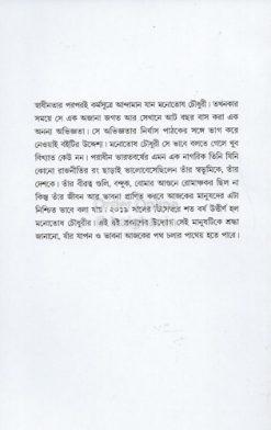 Nonajoler Ahabane [Monotosh Chowdhury]