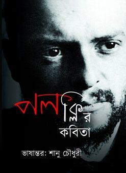 Paul Klee-r Kobita [Shanu Chowdhury]
