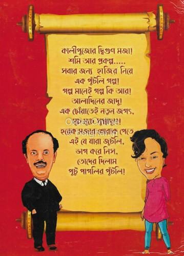 Putu Paglir Putli [Prakalpa Bhattacharya][Sharmistha Chakraborty]