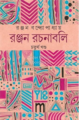 Ranjan Rachanabali Vol 4 [Ranjan Bandopadhyay]