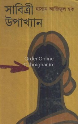 Sabitri Upakhyan [Hasan Ajijul Haque]