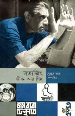 Satyajit Jibon Aar Shilpa [Subrata Rudra]