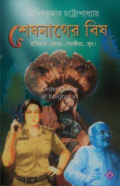 Seshnager Bish [Tridib Kumar Chattopadhyay]