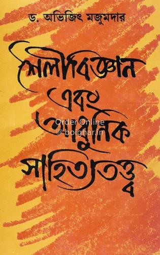 Shoilibigyan Ebong Adhunik Sahityatwattwa [Dr Avijit Majumdar]