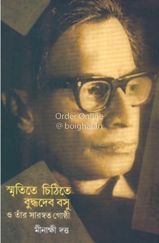 Smritite Chithite Buddhadeb Basu O Tanr Saraswat Gosthi [Minaxi Dutta]