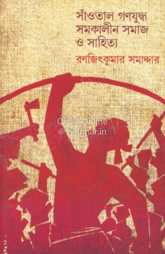 Snaotaal Gonojuddha Samakalin Samaj O Sahitya [Ranajit Kumar Samadder]
