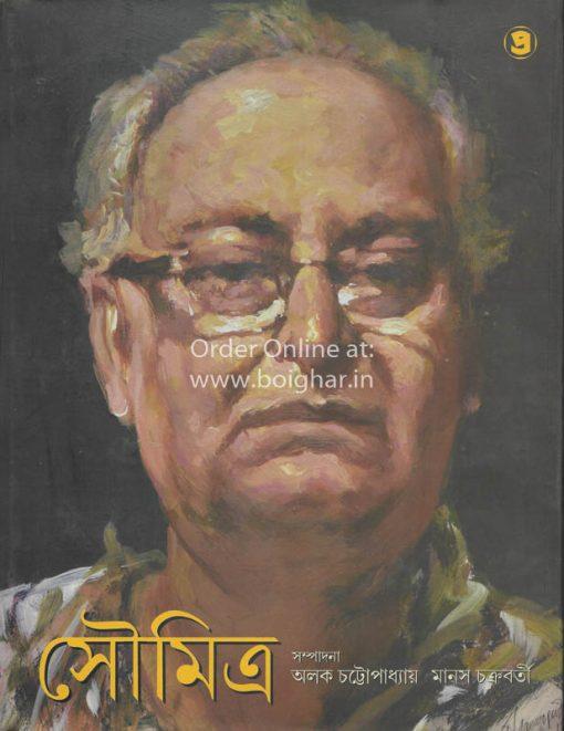 Soumitra [Alok Chattopadhyay]