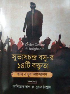 Subhash Chandra Basur 14-ti Baktrita [Asitabha Das][Subrata Biswas]