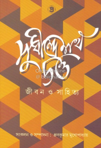 Sudhindranath Dutta Jibon O Sahitya [Dhrubokumar Mukhopadhyay]