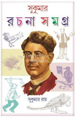 Sukumar Rachana Samagra [Sukumar Roy]