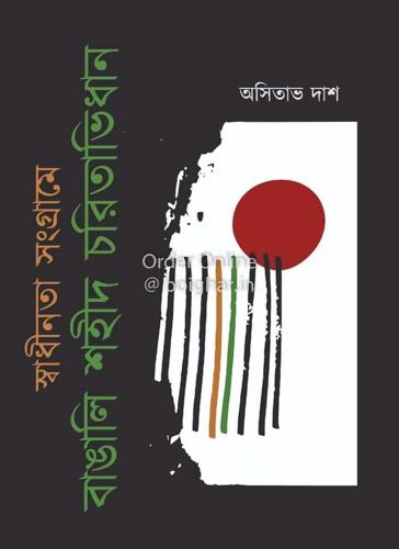 Swadhinota Sangrame Bangali Sahid Charitavidhan [Asitabha Das]