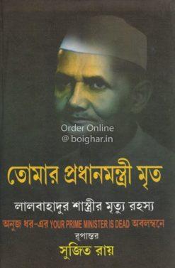 Tomar Pradhanmantri Mrito [Sujit Roy]