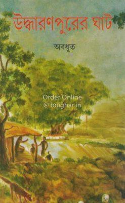 Uddharanpurer Ghat [Abdhut]