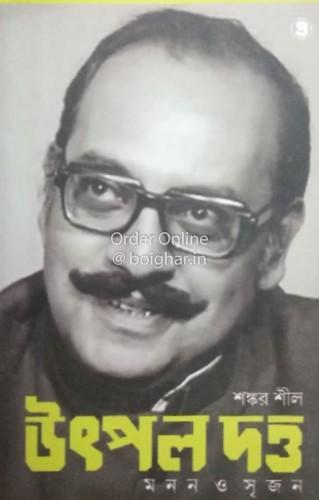 Utpal Dutta Manan O Srijan [Shankar Seal]