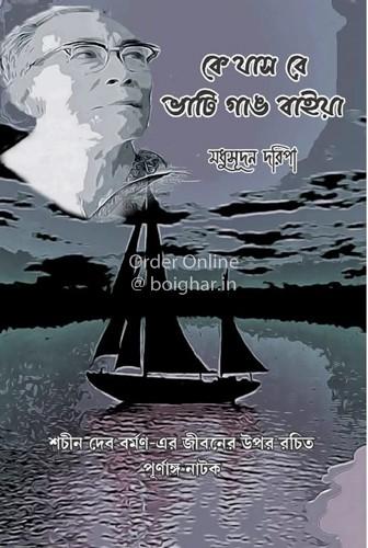 Na Jas Re Bhati Gang Baiya [Madhusudan Daripa]