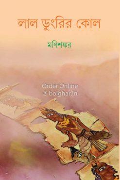 Lal Dungrir Kol [Manishankar]