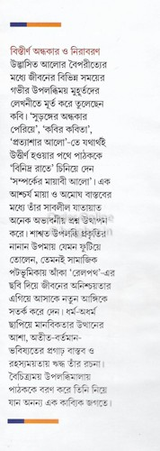 Aayata Andhar Adul Aalo [Bandhan Paul]
