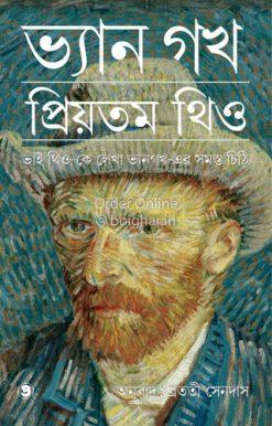 Priyatama Theo [Van Gough][Bratati Sen Das]