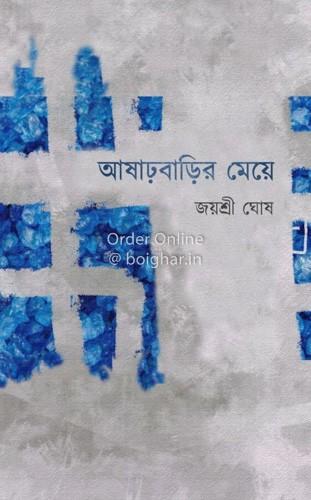 Asharbarir Meye [Jayashree Ghosh]