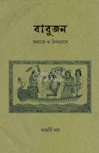 Babujon Somaje O Uponyase [Rajarshi Roy]