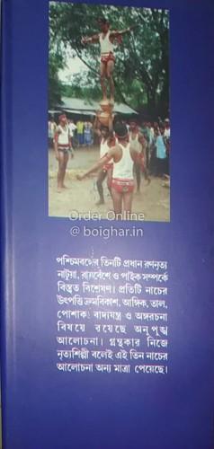 Banglar Tin Rononritya [Dr Shukla Bandopadhyay]
