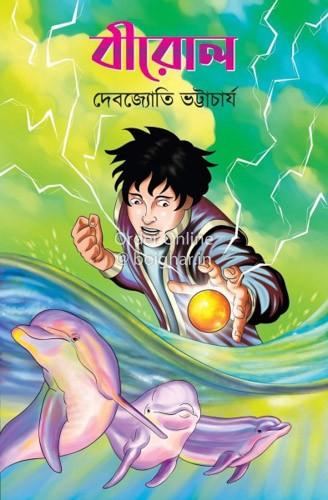 Birol [Debojyoti Bhattacharya]