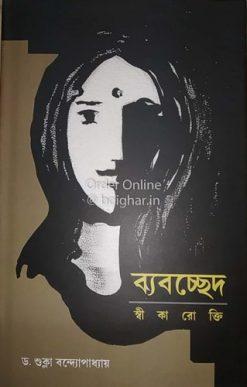 Byabochhed Swikarokti [Dr Sukla Bandopadhyay]