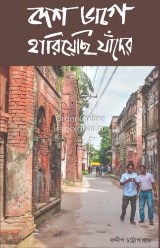 Desh Bhage Hariyechhi Jader [Sandip Chattopadhyay]