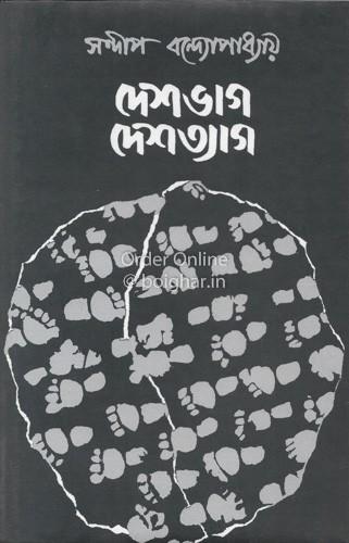Deshbhag  Deshtyag [Sandip Bandopadhyay]