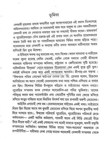 Devdasi Nrityadhara [Dr Sukla Bandopadhyay]