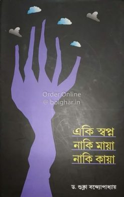 Eki Swapna Naki Maya Naki Kaya [Dr Sukla Bandopadhyay]