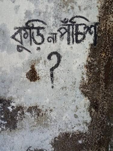 Kuri Na Ponchis [Basu Acharya]