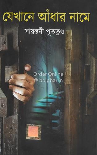 Jekhane Adhar Name [Sayantani Pututundu]
