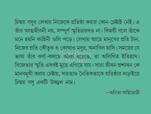 Jiboner Jharna Kalam [Chinmoy Basu]