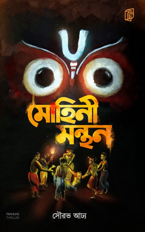 Mohini Manthan [Sourav Adhya]