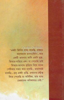 Bibhutibhusan Mukhopadhyay Rachanabali