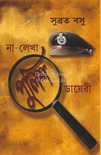 Na Lekha Police Diary [Subrata Basu]