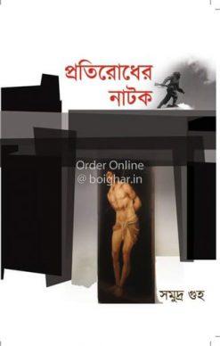 Pratirodher Natak [Samudra Guha]