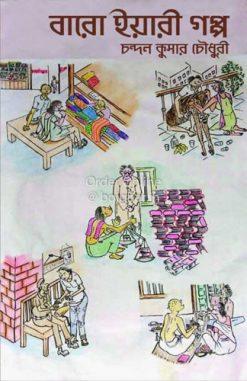Baro Iyari Golpo [Chandan Kumar Chowdhury]