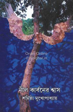 Nil Karbone Swas [Sharmistha Mukhopadhyay]