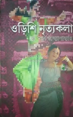 Odisi Nrityakola [Dr Sukla Bandopadhyay]
