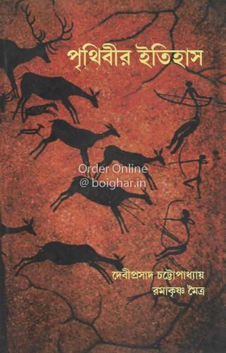 Prithibir Itihas [Debiprasad Chattopadhyay]
