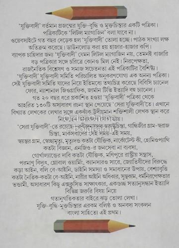 Sera Juktibadi Sangkalan[Prabir Ghosh|Sumitra]