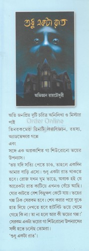 Sudhu Ekta Raat [Avigyan Roychowdhury]