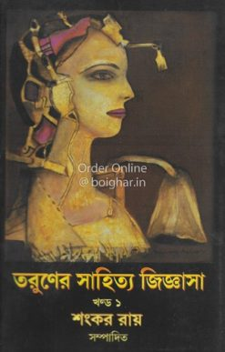 Taruner Sahitya Jiggyas Vol 1 [Shankar Roy]
