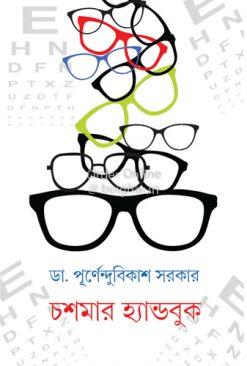 Chasmar Handbook [Dr Purnendu Bikash Sarkar]