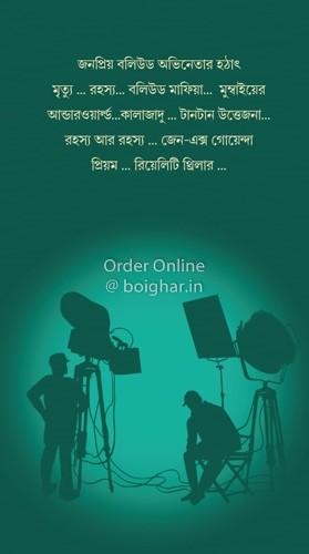 Nayak Mrityu Rahasya [Monjit Gaine]
