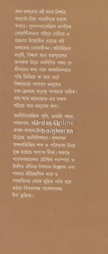 Bonbibir Pala [Sujit Kumar Mandal]