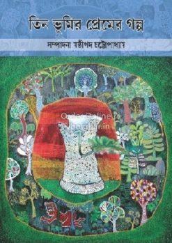 Tin Bhumir Premer Golpo [Shastipada Chattopadhyay]