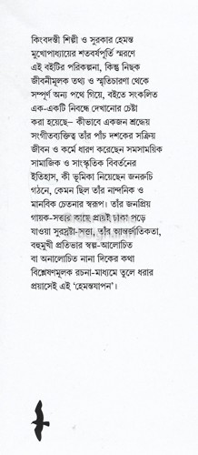 Hemantajapan [Pritha Kundu]